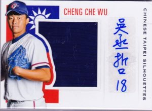 Chinese Taipei Silhouette Jersey Cheng Che Wu