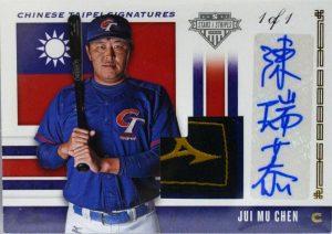 Chinese Taipei Signatures Laundry Tag Jui Mu Chen