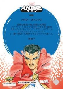 Base Japanese Mega Moon Dr Strange